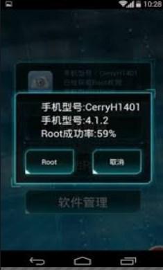 root-master-app